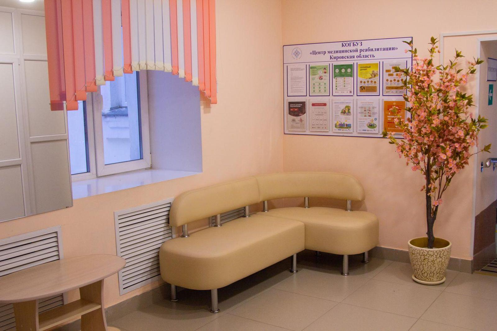 Реабилитационный центр, г. Киров