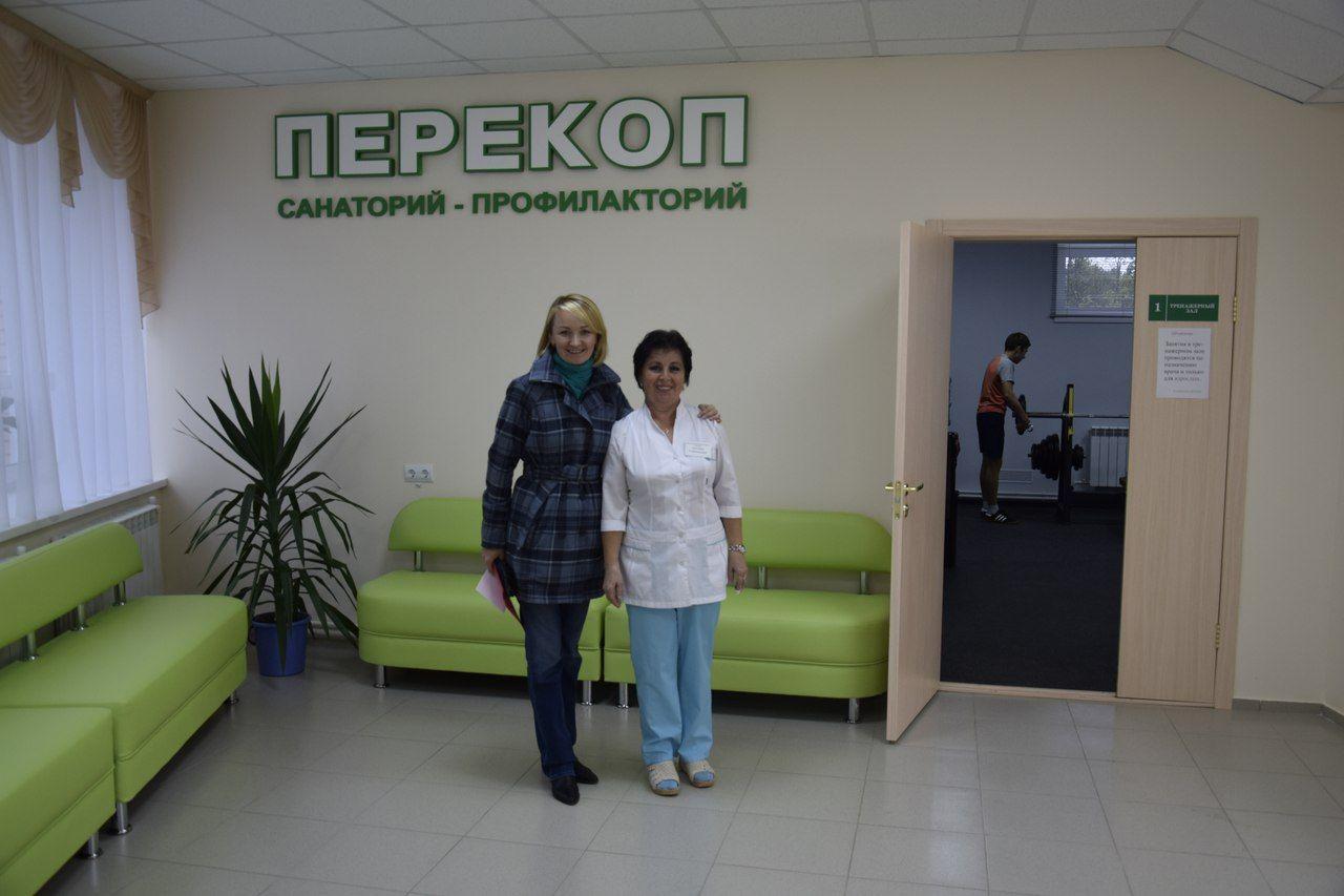 Санаторий-профилакторий «Перекоп»