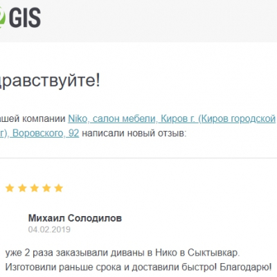 Уже 2 раза заказывали диваны в Нико в Сыктывкар